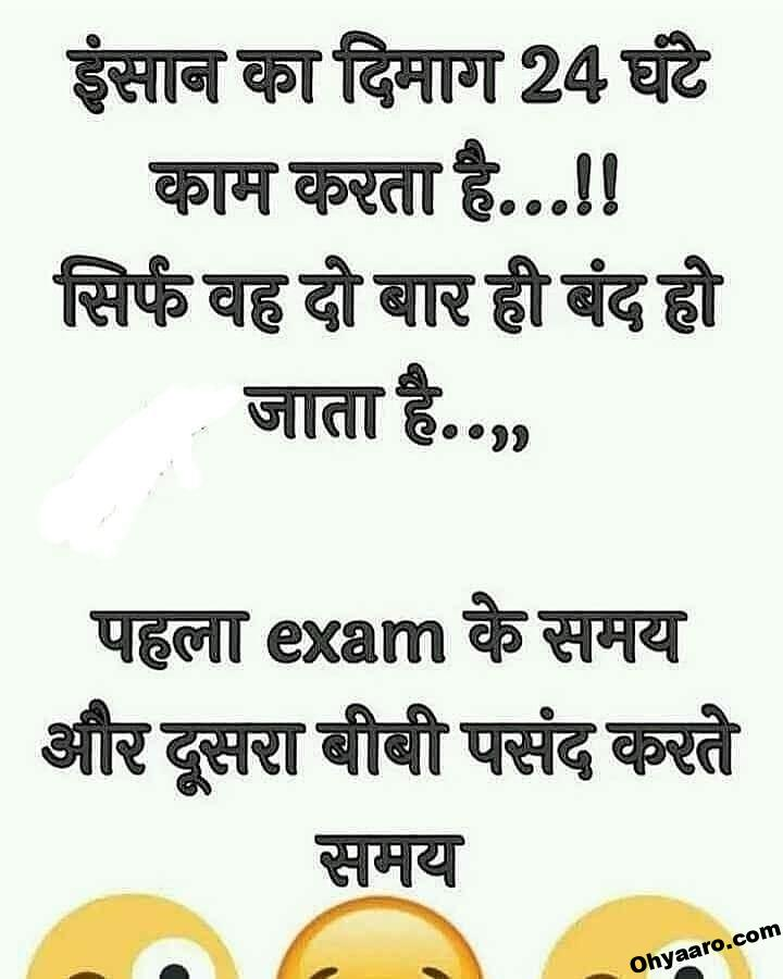 funnyj okes hindi 10