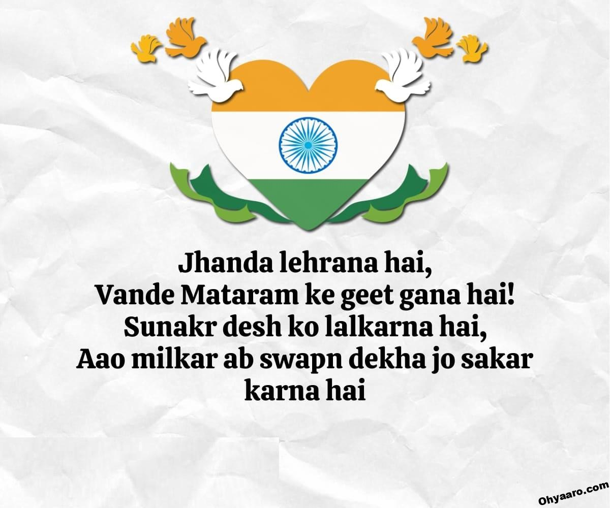happy independence day quotes images