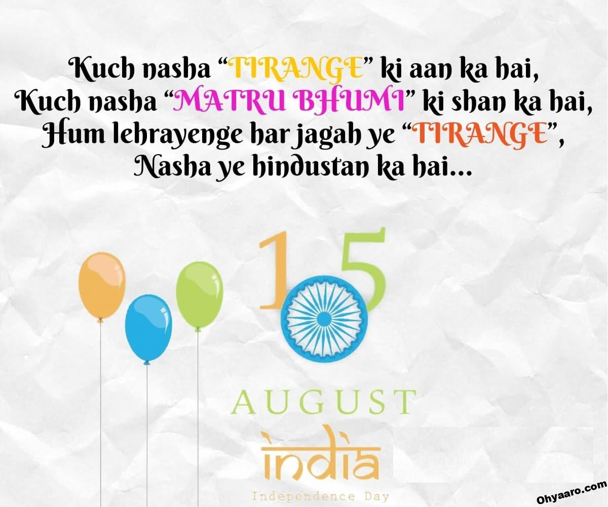 happy independence facebook status