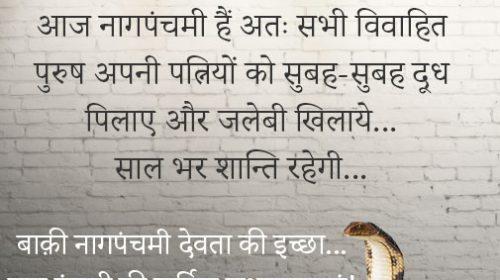 nag-panchami-jokes