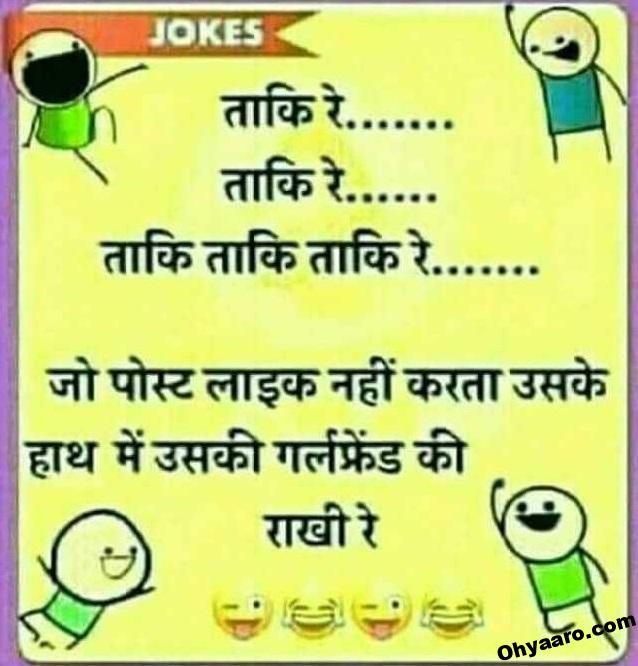 rakhi hindi jokes