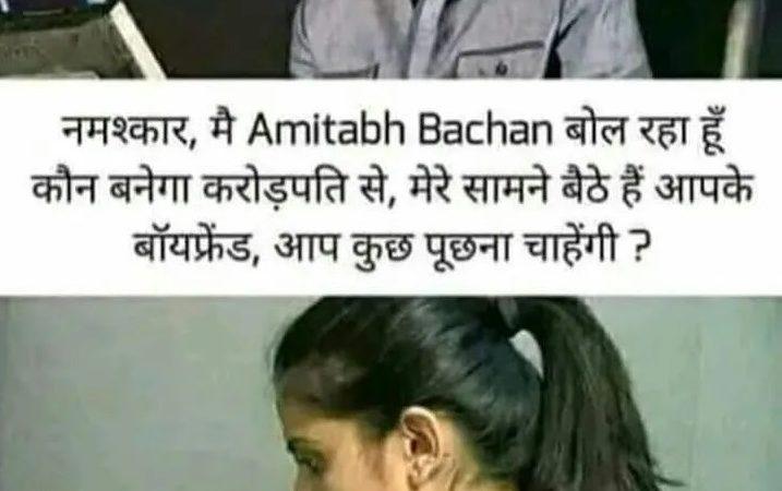 Amitabh Bachchan Funny Jokes
