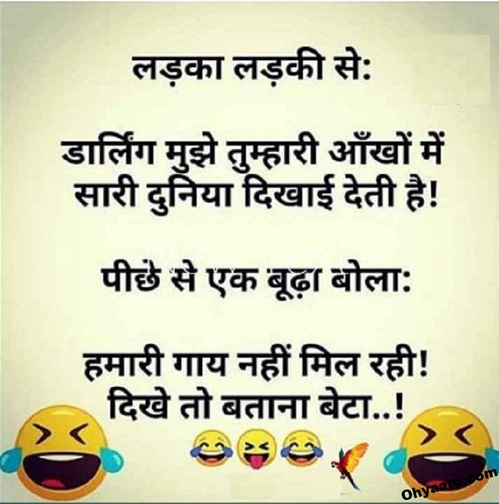 Funny WhatsApp Joke Pictures