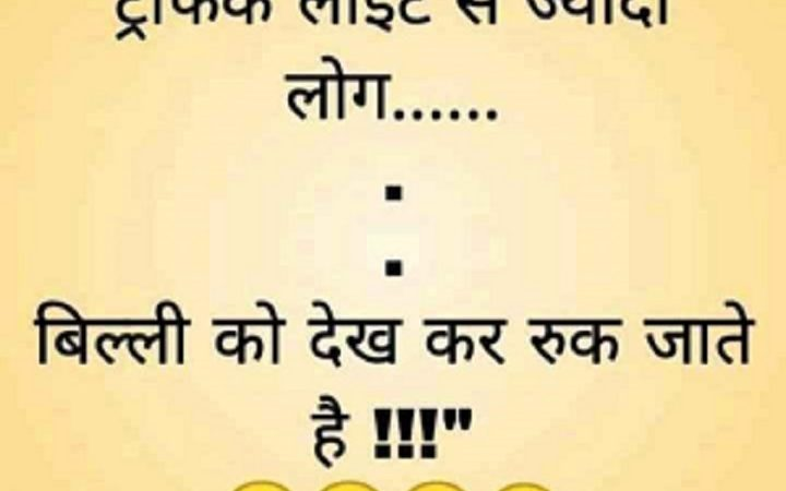 Hindi Funny Jokes – WhatsApp Funny Joke