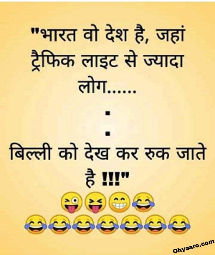 Hindi Funny Jokes - WhatsApp Funny Joke