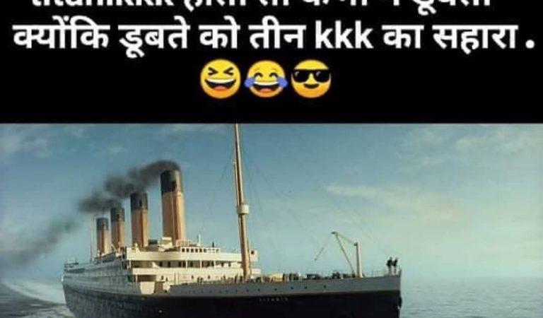 Latest WhatsApp Funny Joke Images