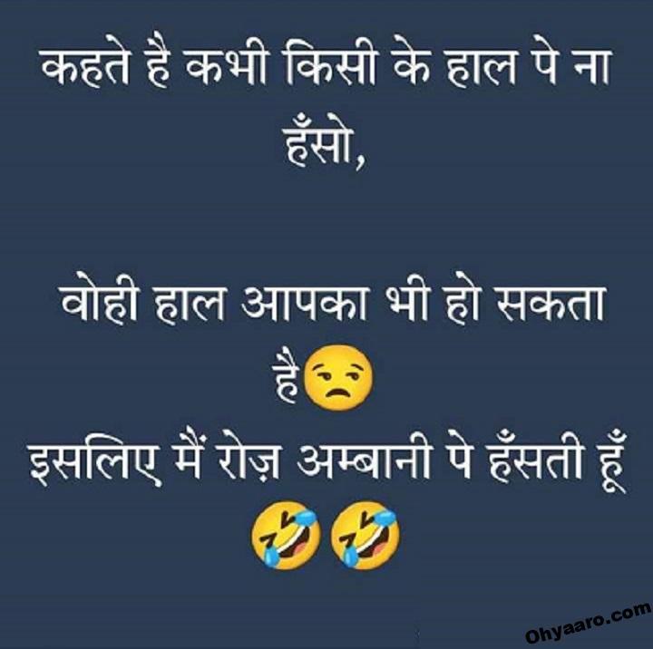 WhatsApp Funny Hindi Joke Pics
