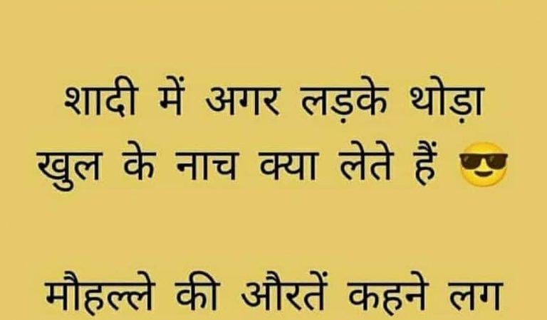 Hindi Funny Boys Jokes