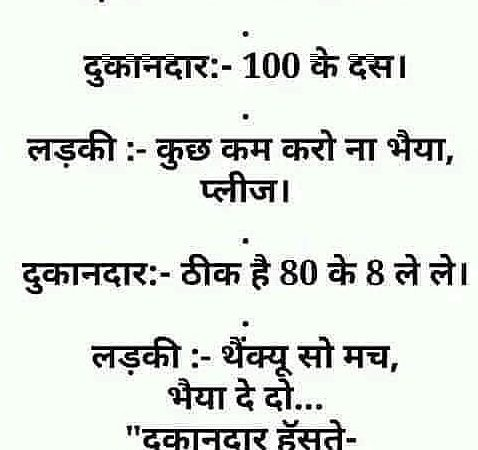 Latest Funny Jokes for Girls