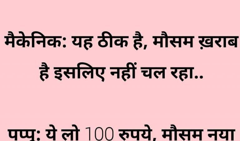 Funny Jokes – Hindi Funny Jokes
