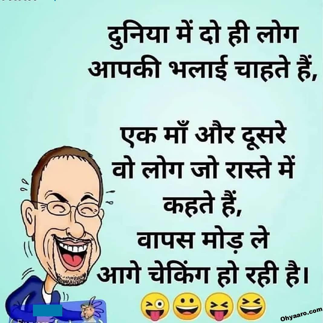funny jokes hind 9