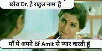 Funny Hindi Jokes Picture