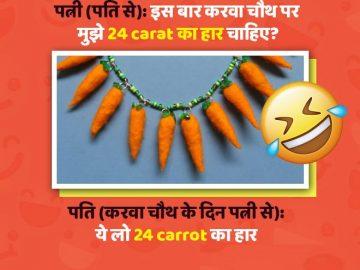 Karwa Chauth Jokes