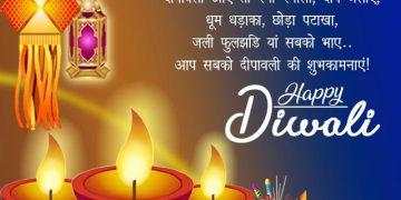 Latest Hindi Diwali Wishes