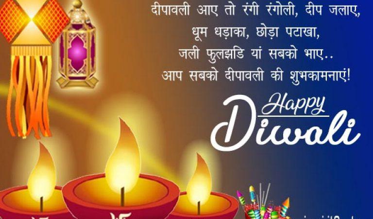 Latest Hindi Diwali Wishes Picture