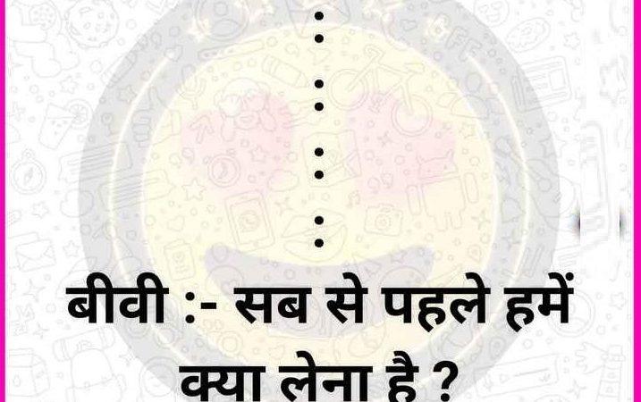 Husband Wife Jokes –  Diwali Funny Jokes