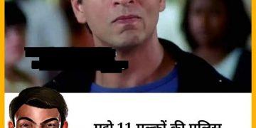 shahrukh khan jokes
