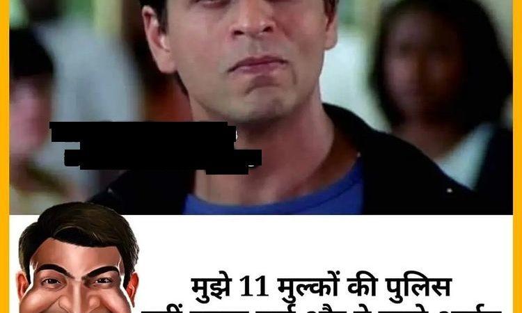 Shahrukh Khan Funny Jokes